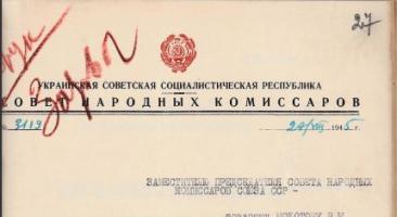 Schreiben Nr. 3119 des Vorsitzenden des Rates der Volkskommissare der USSR N. Chruščev an den stellvertretenden Vorsitzenden des Rates der Volkskommissare der UdSSR V. Molotov über die Zuteilung von Kunst- und Kulturgütern an die USSR als Reparationsleitungen aus Deutschland, 27.08.1945. CDAVO, f. 2, op. 7, spr. 1937, Bl. 27