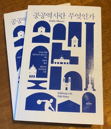 """Koreanische Übersetzung der Publikation (2021) """"Einführung in die Public History"""""""